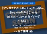 2月20日(水)開催:『マンガでわかるDocker』から学ぶ、DockerのキホンからDockerHubへ自作イメージ公開まで