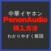 Penon Audioで中華イヤホンを購入する方法 画像で購入までの流れを説明 安全?危険?