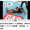 これが川田、これが天山:川田利明 vs 天山広吉 1.4 WRESTLING WORLD 2001 観戦記