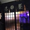 【居酒屋 豊橋市】豊橋競輪場駅前周辺でおすすめの居酒屋「巴屋」