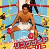 武正晴監督『リングサイド・ストーリー』を見る(10月16日)。