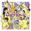 AKB48『心のプラカード』 きっかけはフジテレビ『心のプラカード』 を表示する事により誤解のないコミュニケーションが成立