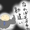 【しゃちく川柳】ムキムキに なればモテると 勘違い