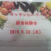 キッチンヒーラー試食体験会 ホスト編!@koeda宅