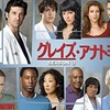 海外ドラマ スピンオフ Grey's Anatomy♥Private Practice