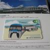 羽田空港国際線ビル駅開業記念モノレールSuica買ったよ