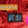 潰瘍性大腸炎で貧血がきつい…おすすめの食材&サプリ紹介!【炎症を治しつつ鉄分補給】