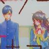 漫画『僕と君の大切な話』 第1巻 感想