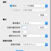 Word 2016 for Macで脚注から文末脚注に変換できない。