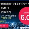 SBIソーシャルレンディングから新ファンド!!(10/16~)