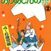 星崎真紀先生の子育て奮戦レポート『おかあさんの卵(2〜3歳児編)』と、『おかあさんの卵2(4〜6歳児編)』を公開しました