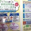 【会社経営】運転資金が50万円足りない