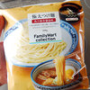 (飯テロ プチ)ファミマ「極太つけ麺」も最高!ついでに「つけ麺もやってます」ラーメン店よりはウマい
