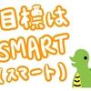【年始の目標の立て方】 ブログを書くならSMART(スマート)の法則が1番良い