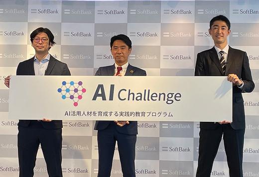 AIを使いこなせる人材育成をサポートする教育プログラム「AIチャレンジ」を発表