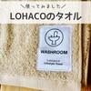 ロハコのオリジナルタオルがふかふかで最高!購入レビュー【口コミ】