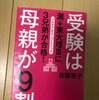佐藤亮子さんの本を読んで