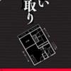 【考察】日本の幽霊は国をまたいで仕事をするのか【暇】