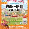 果樹用殺菌剤「パレード15フロアブル」