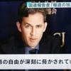 国連特別報告者と民進党の怪しい「マッチポンプ」