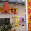 沖縄:定食屋さんで台南小姐とちょっと会話。せんべろ(千べろ)で酔っぱらう。