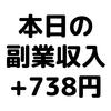 【本日の副業収入+738円】(20/1/23(木)) ポイティ収益とブログ収益が良い感じに発生!