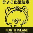 独身男が大阪から北海道に移住した話