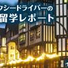 2020イギリス語学留学vol.1 趣向を凝らされた楽しい授業|MKタクシー清水成仁