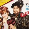 松平健さんのミュージカル・コメディ「キス・ミー・ケイト」を観てきました。若返った母です。