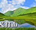 「火打山」で高谷池の池塘と花を楽しむ