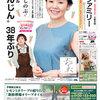 読売ファミリー7月26日号インタビューは、大竹しのぶさんです