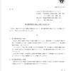 不二電機工業(6654)から1月権利のQUOカードが届きました☺