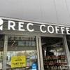 『REC COFFEE』水道橋の穴場カフェ - 東京 / 水道橋