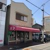 加古川散歩〜加古川は兵庫県、世阿弥、聖徳太子にふれる〜