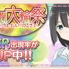 【ゆゆゆい】新SSR犬吠埼風・東郷美森の評価【絢爛 大輪祭】