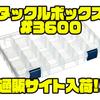 【プラノ】仕切り板が15枚付属のアレンジ幅が広いケース「タックルボックス#3600」通販サイト入荷!