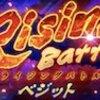 ライジングバトル「ベジット」BATTLE41~70を攻略&解説!【ドラゴンボールレジェンズ】