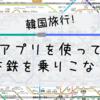 便利機能満載の地下鉄アプリ 料金や時間だけでなく、乗り換えの時短もできる