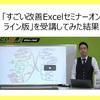 「すごい改善Excelセミナーオンライン版・GWで集中学習キャンペーン」を受講してみた結果