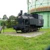 室蘭市 鐵原コークス S-205号