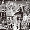 「ぬらりひょんの孫」の椎橋先生がウルトラジャンプで新連載開始 の巻