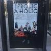 tokyo03悪ふざけ公演Frolic A Holic