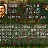 三国志5 武将 左賢王(さけんおう)