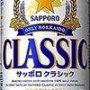 コストコおすすめ北海道商品 2017年12月11日~17日(サッポロ クラッシック ビール、北海道サロベツ 成分無調整、牧家 白いプリンなど)