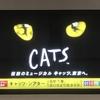 劇団四季 CATS@大井町 20190929マチネ