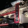 十二月大歌舞伎を観てきました【第2部】
