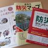 【まとめ記事】地震と台風。