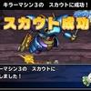 【迷宮の門】キラーマシン3