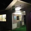 新潟県の無人駅ー越後早川駅
