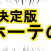 【決定版】ドン・キホーテの歩き方